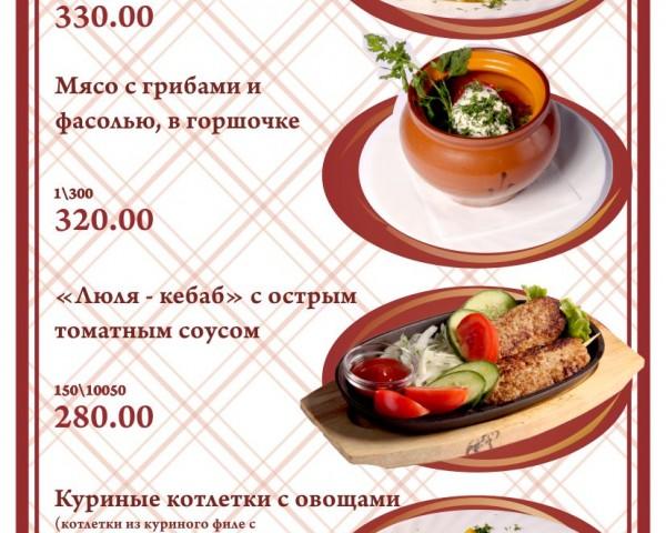ОСНОВНОЕ МЕНЮ кафе Яблоко_10