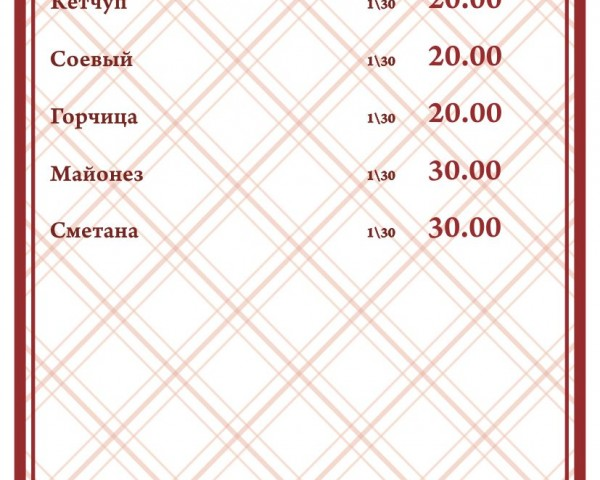 ОСНОВНОЕ МЕНЮ кафе Яблоко_11