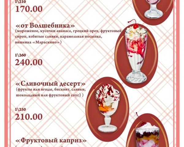 ОСНОВНОЕ МЕНЮ кафе Яблоко_12