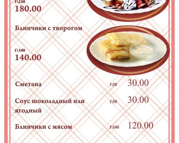 ОСНОВНОЕ МЕНЮ кафе Яблоко_13