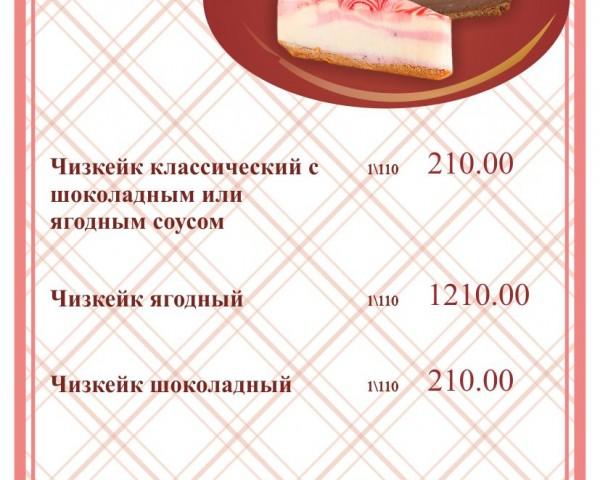 ОСНОВНОЕ МЕНЮ кафе Яблоко_14