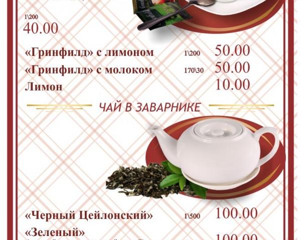 ОСНОВНОЕ МЕНЮ кафе Яблоко_15