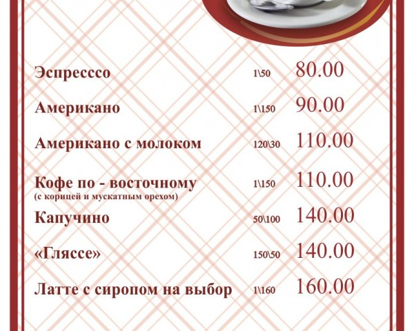 ОСНОВНОЕ МЕНЮ кафе Яблоко_16