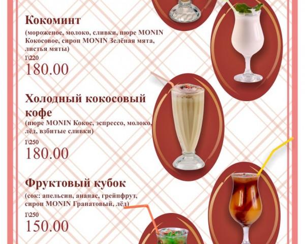 ОСНОВНОЕ МЕНЮ кафе Яблоко_18
