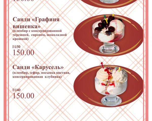 ОСНОВНОЕ МЕНЮ кафе Яблоко_20