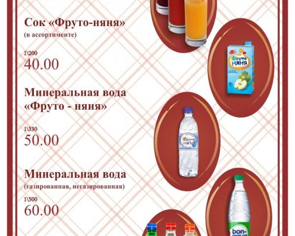 ОСНОВНОЕ МЕНЮ кафе Яблоко_21