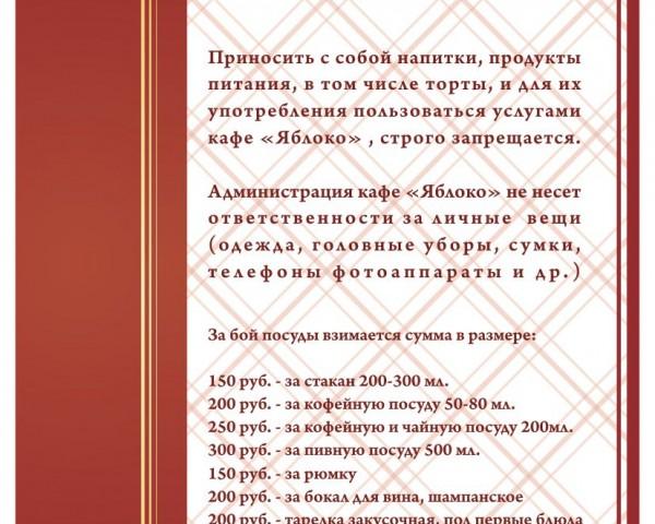 ОСНОВНОЕ МЕНЮ кафе Яблоко_23
