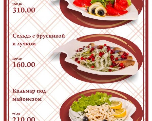 ОСНОВНОЕ МЕНЮ кафе Яблоко_2