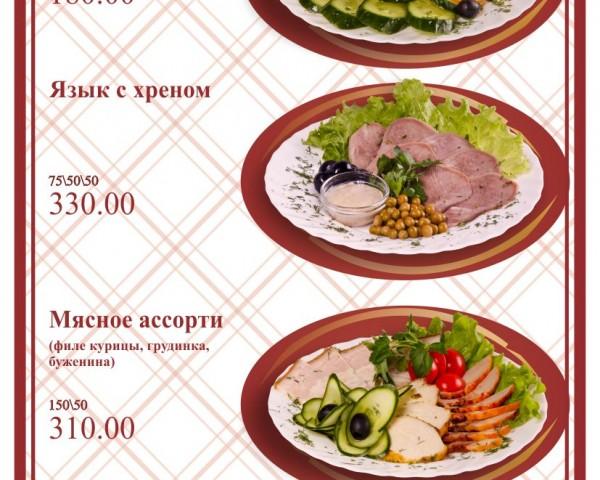 ОСНОВНОЕ МЕНЮ кафе Яблоко_3