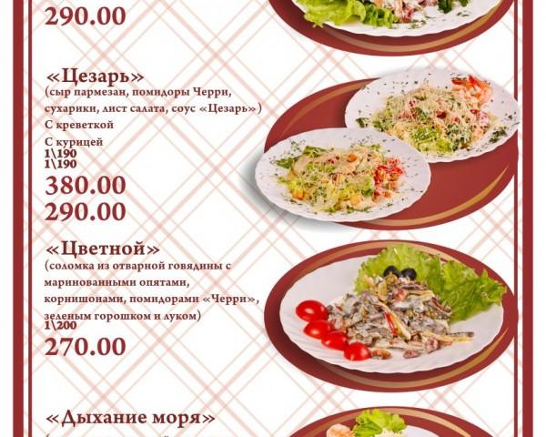 ОСНОВНОЕ МЕНЮ кафе Яблоко_4