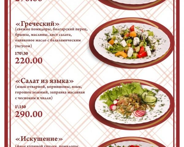 ОСНОВНОЕ МЕНЮ кафе Яблоко_5