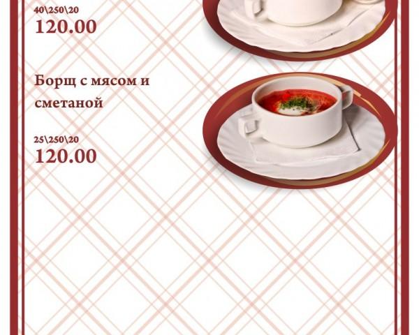 ОСНОВНОЕ МЕНЮ кафе Яблоко_6