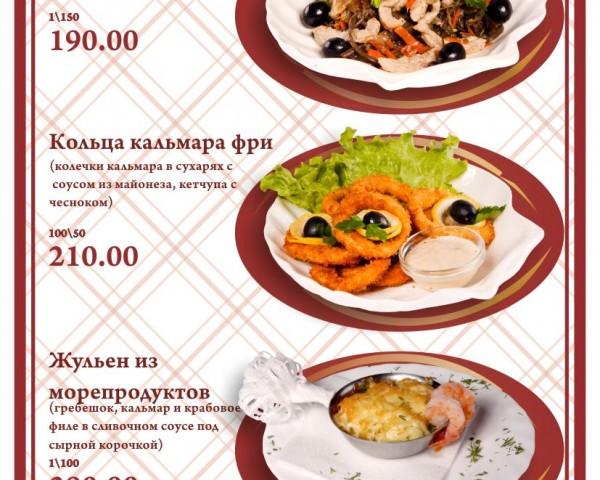 ОСНОВНОЕ МЕНЮ кафе Яблоко_7