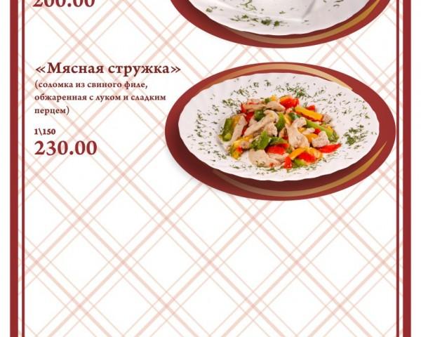 ОСНОВНОЕ МЕНЮ кафе Яблоко_8